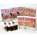 【ふるさと納税】C-20 4種の鰻丼9食セット