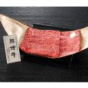 【ふるさと納税】C-21 熊野牛肩ロースすき焼き 400g