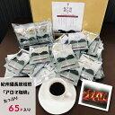【ふるさと納税】紀州備長炭焙煎「南紀アロマ珈琲」ドリップバッグコーヒー