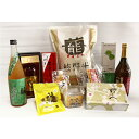 【ふるさと納税】紀州田辺よりすぐり特産品セット《梅酒その他》