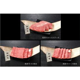 【ふるさと納税】熊野牛ステーキ・焼肉・すき焼きセット 計1480g