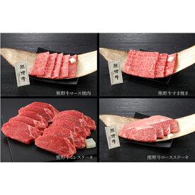 【ふるさと納税】熊野牛ステーキ・焼肉・すき焼きセット 計4500g