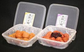 【ふるさと納税】熊野の梅2種セット 計2000g