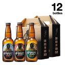 【ふるさと納税】田辺市唯一のクラフトビール3種類12本セット《地ビール》