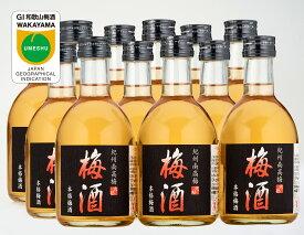 【ふるさと納税】紀州梅酒 300ml×12本入