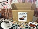 【ふるさと納税】紀州備長炭焙煎ドリップバッグコーヒー5種飲みくらべドリップバッグ85P入