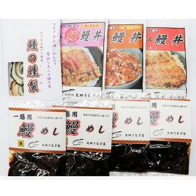 【ふるさと納税】4種の鰻丼7食・鰻の燻製1パックセット 3ヶ月連続頒布《うなぎ・定期便》