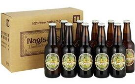 【ふるさと納税】ナギサビールの定番商品2種(330ml×10本)飲み比べセット