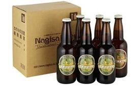 【ふるさと納税】ナギサビールの定番商品2種(330ml×6本)飲み比べセット