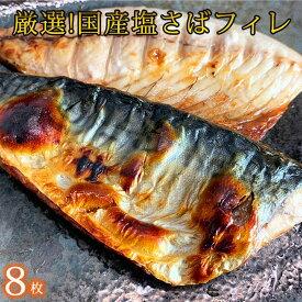 【ふるさと納税】塩さばフィレ〔8枚(2枚入×4)/国産〕