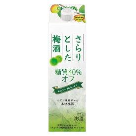 【ふるさと納税】チョーヤ さらりとした梅酒 糖質40%オフ 1000ml紙パック×6本(1ケース)