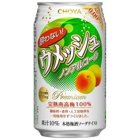 【ふるさと納税】チョーヤ 酔わないウメッシュ ノンアルコール 350ml缶×24本(1ケース)