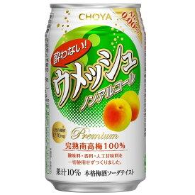 【ふるさと納税】チョーヤ 酔わないウメッシュ ノンアルコール 350ml缶×48本(2ケース)