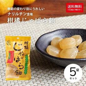 【ふるさと納税】柑橘じゃばら飴5袋セット ※離島への発送不可(北海道、沖縄本島は配送可能)