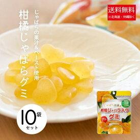 【ふるさと納税】柑橘じゃばら入りグミ10袋セット ※離島への発送不可(北海道、沖縄本島は配送可能)