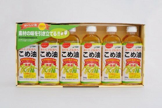 【ふるさと納税】こめ油ギフトセット(TFKA-30)