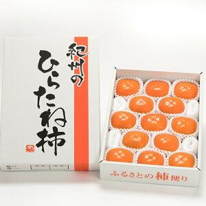 K1-53【ふるさと納税】紀州のひらたね柿