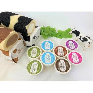 【ふるさと納税】牛柄がとってもかわいいロールケーキ2本+手作りアイスクリーム8個セット