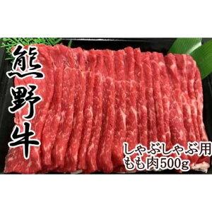 【ふるさと納税】【和歌山県のブランド牛】熊野牛モモしゃぶしゃぶ用500g