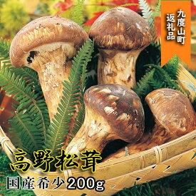 【ふるさと納税】希少な国産松茸「高野松茸」200g 香り・歯応え・味ともに最高級!【化粧箱入】
