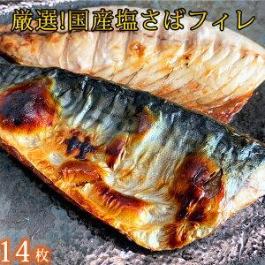 【ふるさと納税】国産塩さばフィレ14枚入(真空パック入)