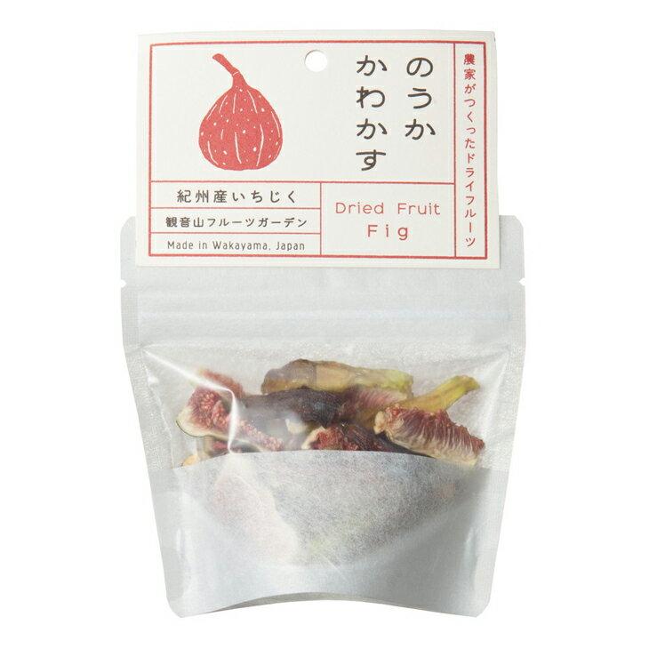 【ふるさと納税】観音山ドライフルーツ(イチジク)30g 1個