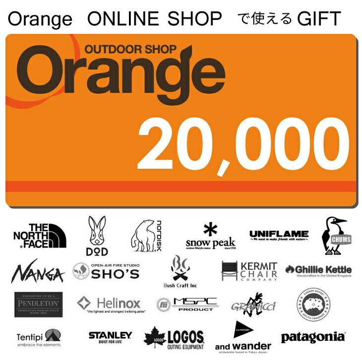 【ふるさと納税】Orangeオンラインショップで使えるオンラインギフト 20000