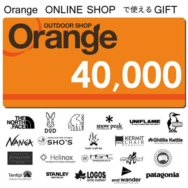 【ふるさと納税】Orangeオンラインショップで使えるオンラインギフト 40000