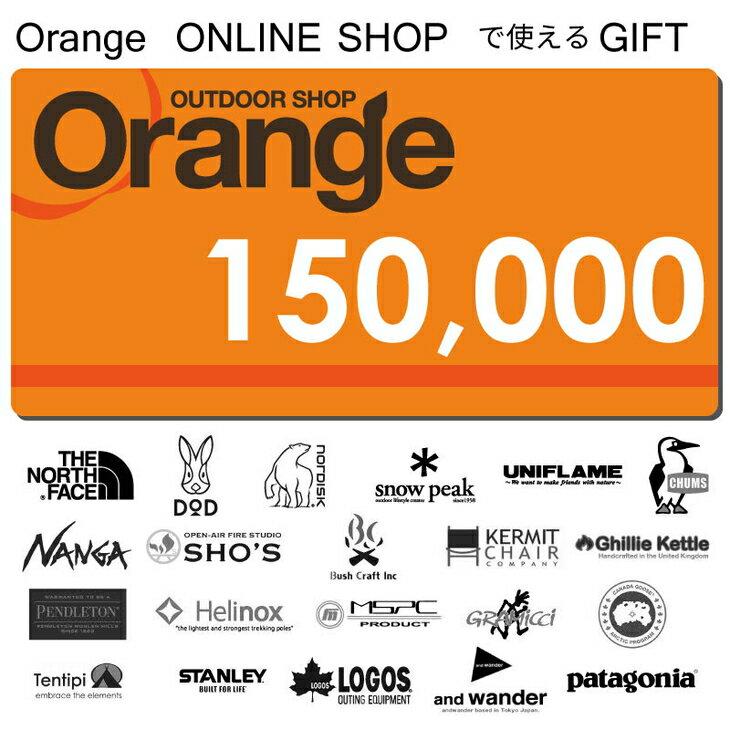 【ふるさと納税】Orangeオンラインショップで使えるオンラインギフト 150000