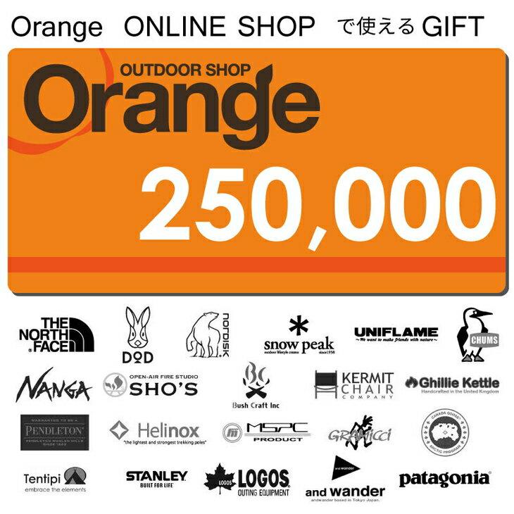 【ふるさと納税】Orangeオンラインショップで使えるオンラインギフト 250000