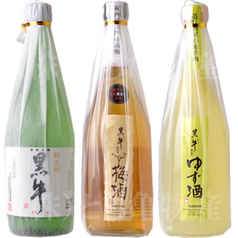 【ふるさと納税】黒牛Bセット3種 (純米酒720ml/梅酒720ml/ゆず酒720ml)株式会社名手酒造店