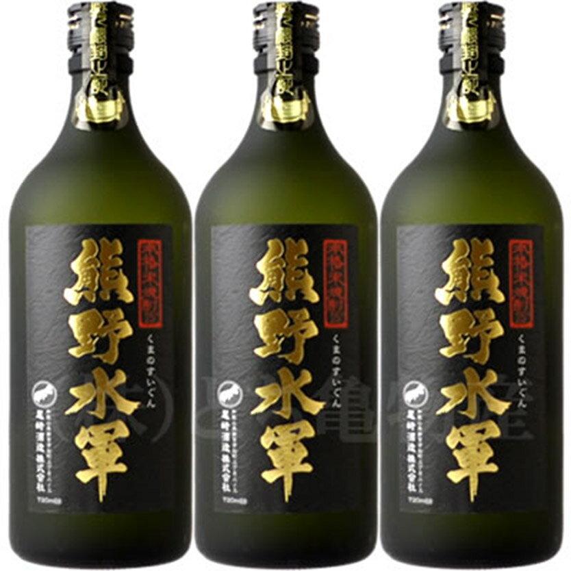 【ふるさと納税】本格米焼酎 熊野水軍 720ml 尾崎酒造【3本セット】