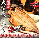 【ふるさと納税】紀州和歌山産あじ干物20尾