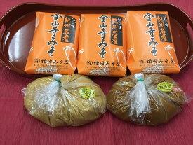 【ふるさと納税】■垣内みそ店 金山寺みそ 味噌汁用味噌 量り売りセット