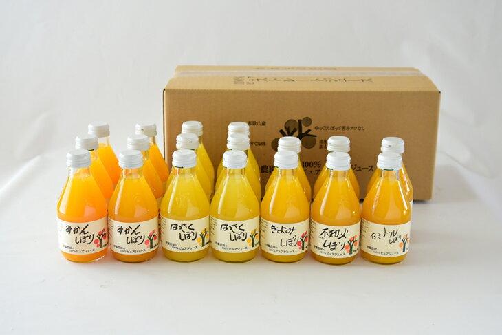 【ふるさと納税】モンドセレクション受賞の伊藤農園5種のみかんジュース
