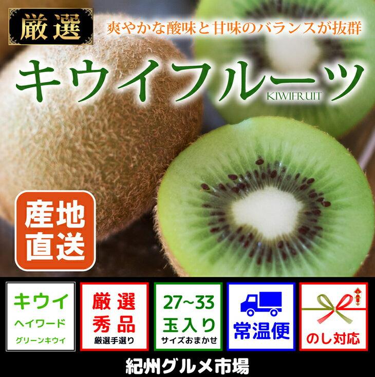 【ふるさと納税】和歌山県産 キウイ 2L〜3L(27〜33玉入り)紀州グルメ市場