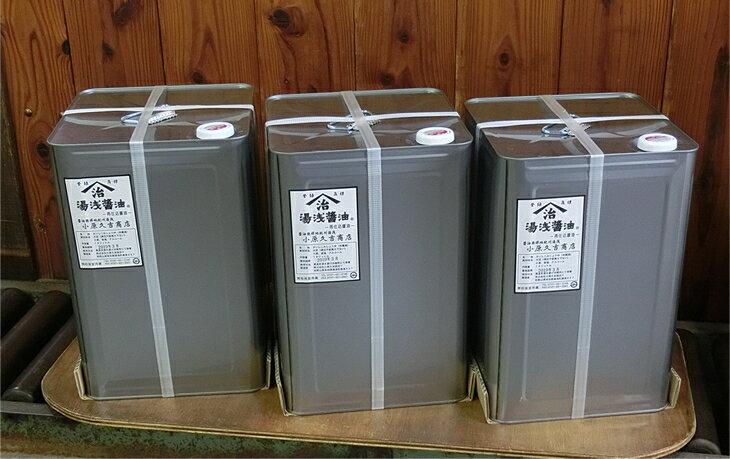 【ふるさと納税】湯浅醤油18リットル×3缶