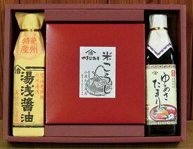 【ふるさと納税】■米こうじみそ ゆあさたまり 醤油セット