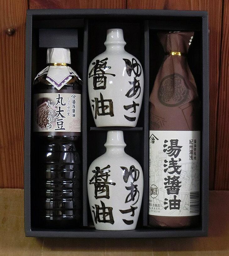 【ふるさと納税】丸大豆しょうゆ 湯浅醤油セット