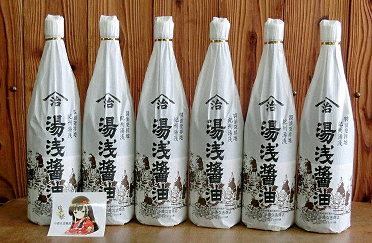 【ふるさと納税】醤油(湯浅醤油再仕込)1800ml×6本とゆあさ姫シール