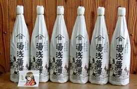 【ふるさと納税】■醤油(湯浅醤油再仕込)1800ml×6本とゆあさ姫シール