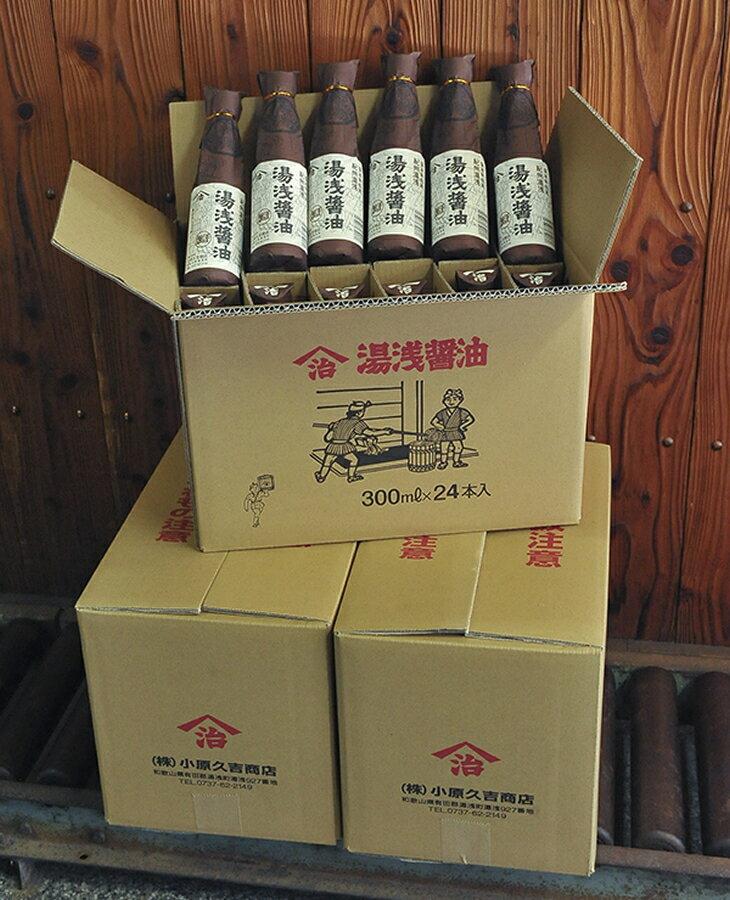 【ふるさと納税】湯浅醤油300ミリリットル 72本