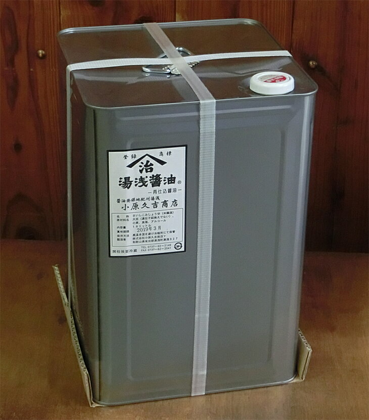 【ふるさと納税】湯浅醤油18リットル1缶