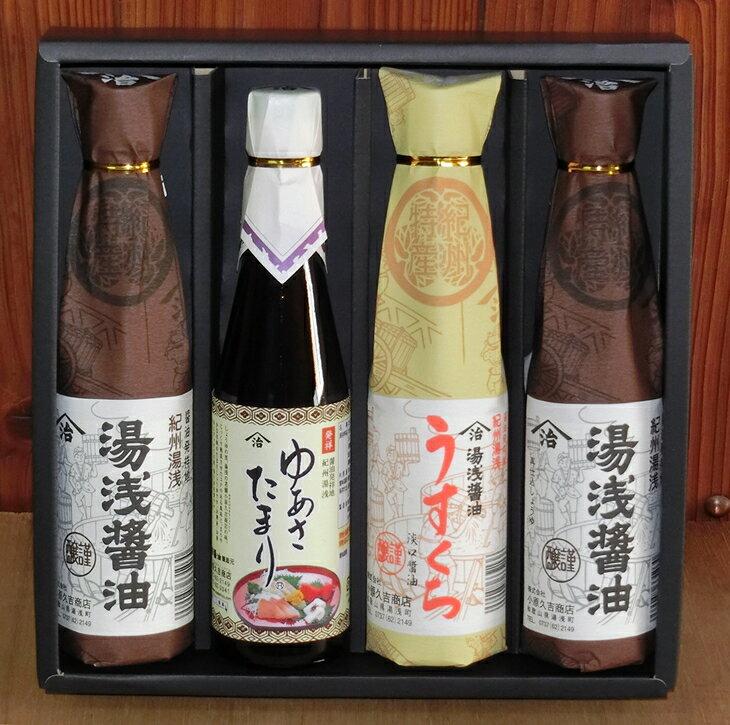 【ふるさと納税】ゆあさたまり うすくち 湯浅醤油4本セット