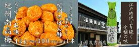 【ふるさと納税】■紀州南高梅うすしお味1キロとぽん酢300ミリ1本 ※お届け日指定不可