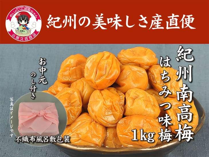 【ふるさと納税】[お中元のし付]紀州南高梅はちみつ味1kg(ピンク色不織布風呂敷包み付)※7月上旬頃〜下旬頃に順次発送いたします