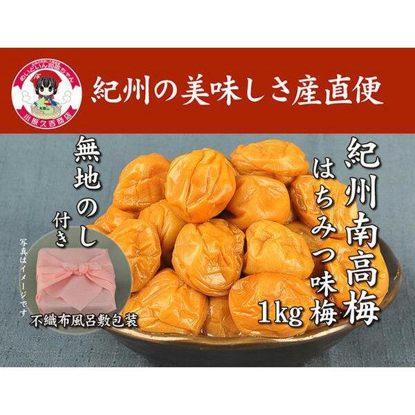【ふるさと納税】[無地のし付]紀州南高梅はちみつ味1kg(ピンク色不織布風呂敷包み付)