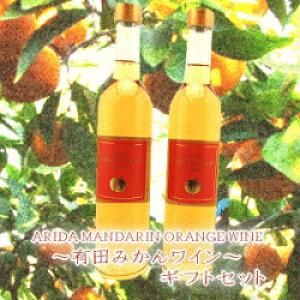 【ふるさと納税】有田みかんワイン 2本セット