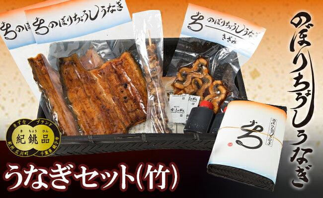 【ふるさと納税】のぼりちょうしうなぎセット<竹>