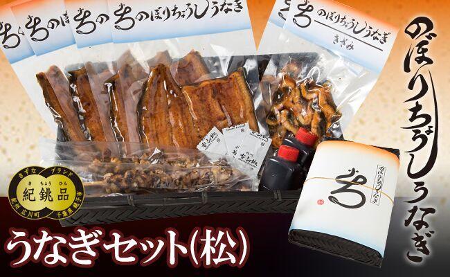 【ふるさと納税】のぼりちょうしうなぎセット<松>
